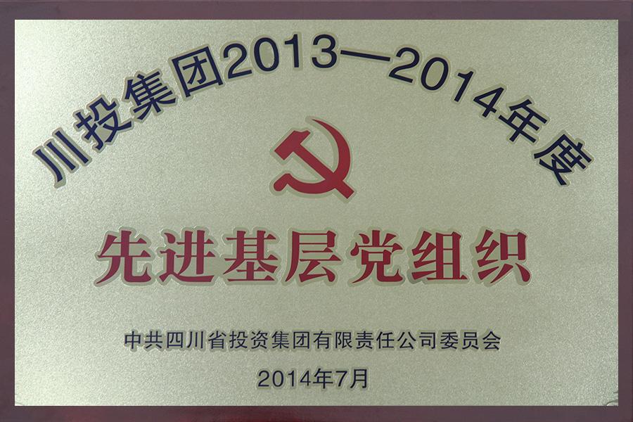 2013-2014先进基层党组织