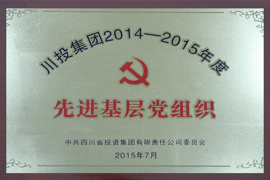 2014-2015年度先进基层党组织