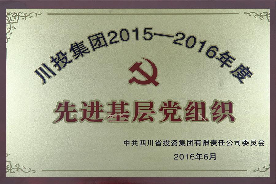 2015-2016年度先进基层党组织