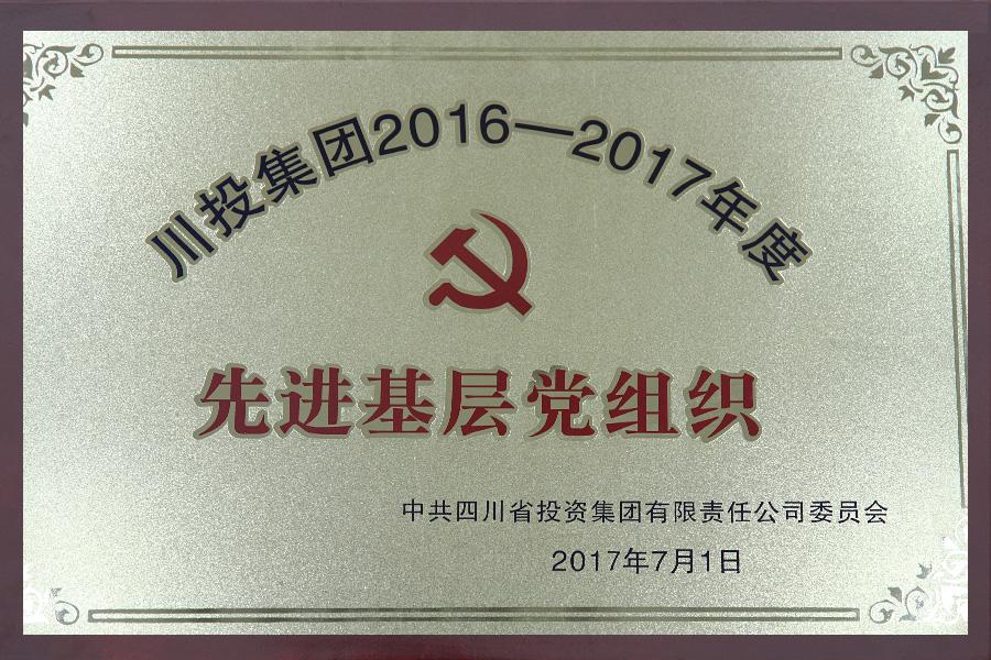 2016-2017年度先进基层党组织