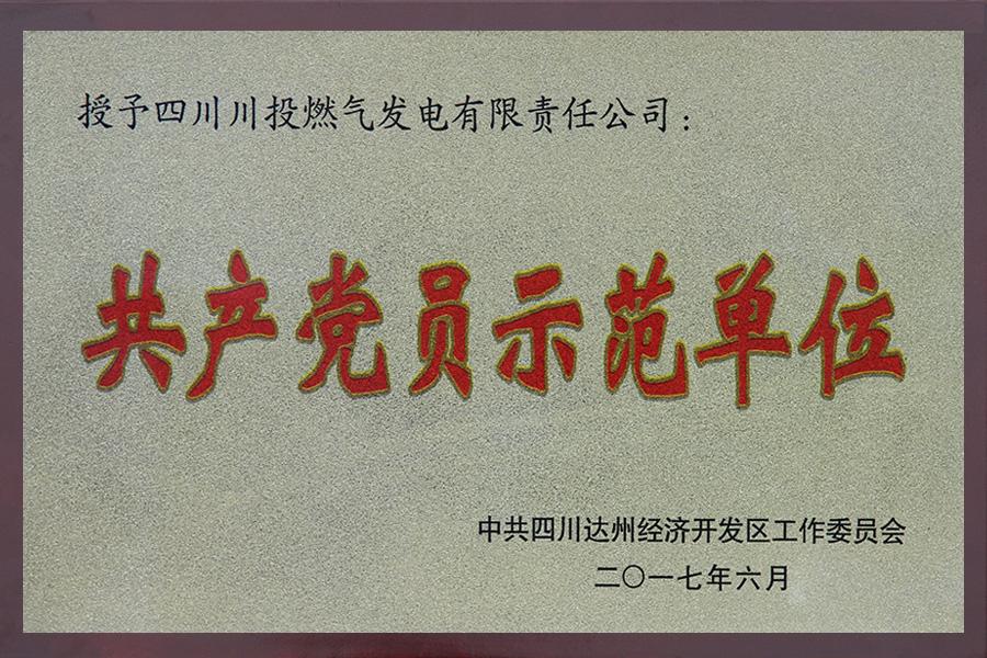 共产党员示范单位
